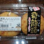 伊勢屋豆腐店 - 飛龍頭 二個入り 240円