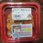 伊勢屋豆腐店 - 豆腐モダン焼きあんかけ 298円