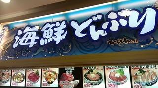 海鮮どんぶり けやきウォーク店 - 看板