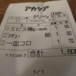 アカシア - 本日のお会計