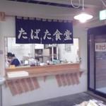 たばた食堂 - 店舗外観【2013年9月撮影】