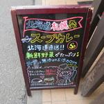 東京らっきょブラザーズ - 北海道直送新鮮野菜