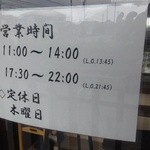 信州蓼科 麺 - 営業時間、定休日等