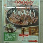 備長 - お店のポスター