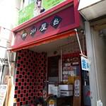 四川屋台 - お店入り口