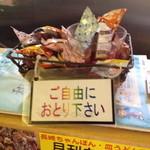 長崎ちゃんぽん・皿うどん専門店 尚  - あめちゃんサービス