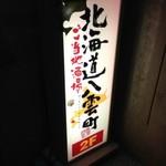 ご当地酒場 北海道八雲町 -