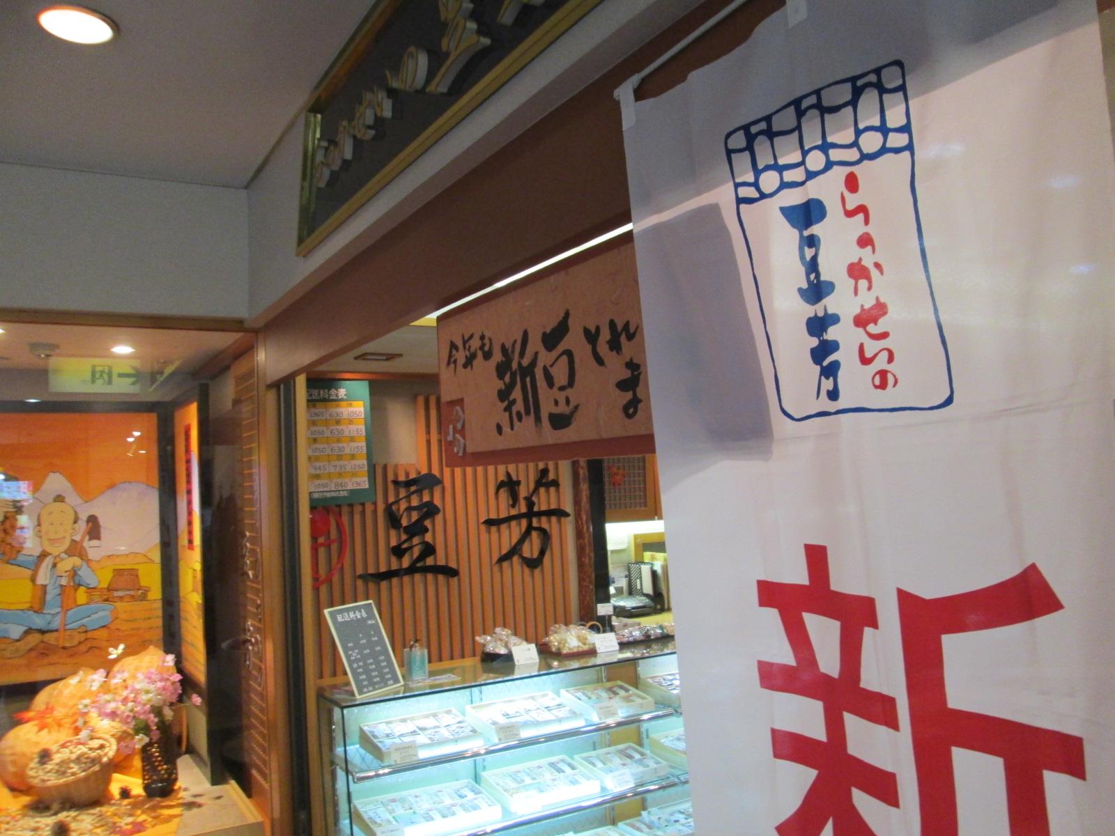 豆芳 秦野駅前店