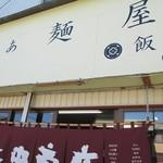 らぁ麺屋 飯田商店 - 2013.9中旬