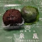 泉屋生菓子店 - おはぎ(粒あん)110円 水まんじゅう(草もち風)120円