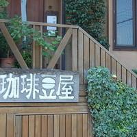 珈琲豆屋 -