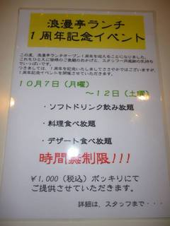 串揚げ専門店 浪漫亭 - 10月7~12日ランチ限定☆オーダーバイキング!予約してからご来店だとさらにおとく!