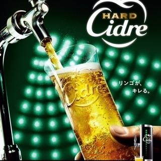 ★生ビール感覚の樽出しシードル…他ではなかなか飲めないよ!★
