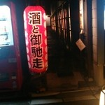 BANSAN 京色 -