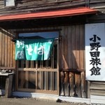 小野田そば屋 -