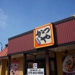 かつや - 国道2号線から見たお店入り口