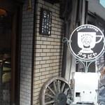 アラビヤコーヒー - ターバンおじさん