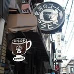 アラビヤコーヒー - 法善寺 横丁にあり