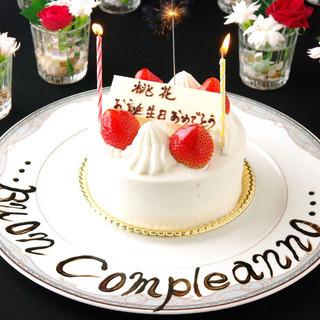 記念日には素敵なケーキをご用意いたします