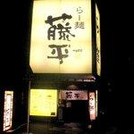 らー麺藤平 - 外観