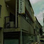みんみん - 力道山の遺産