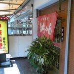 中華料理 哲ちゃん - 外観写真:入口です