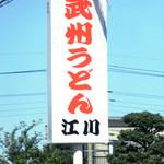 武州うどん江川 -
