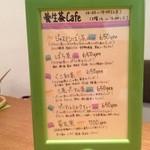 21603816 - 中国茶メニュー♪