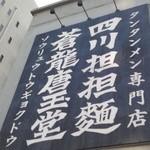 タイガー餃子会舘 - 見てビックリ★な看板