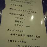 ダイニングステージ 佐海屋 - メニュー①♪