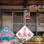 あけぼの食堂 - 和彩食堂あけぼの 店の外観
