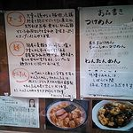 麺屋はやしまる - 2013/9/22