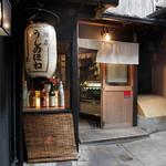 うしのほね - 内観写真:京都先斗町の石畳を歩いて行くと、提灯がお出迎え。窓からは鴨川が見え、五感で京の風情を楽しめます。