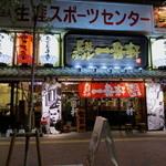 長浜豚骨ラーメン 一番軒 - 江川線沿い、名港線 日比野駅すぐにあります