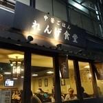 れんげ食堂 -