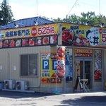どん丼 - 海鮮丼専門店