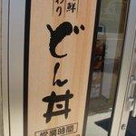 どん丼 - 営業時間