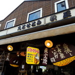 えとせとら松屋 - 2013年9月22日(日) 店舗外観