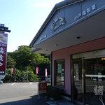 小戸橋製菓 - 小戸橋製菓 店の外観 By 「あなたのかわりに・・・」