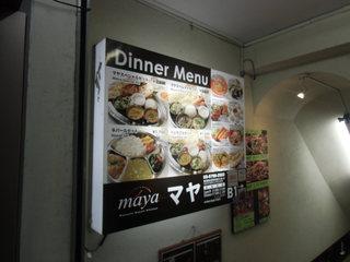 maya - 店外のメニュー