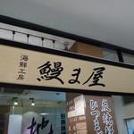 海鮮工房 鰻ま屋 -