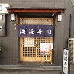 満海寿司 - 野田阪神から歩いて3分ほど
