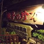 珍万 - 入り口の大きな看板