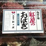 紅乃屋 - おはぎ 5個入 (997円) '13 3月下旬