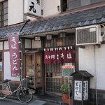 2163413 - 年季の入った建物は老舗の風格ですね。