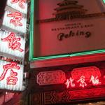横浜中華街 北京飯店 - 2013.3