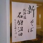 蕎麦・天ぷら 権八 - そば打ち場の窓に貼ってありました