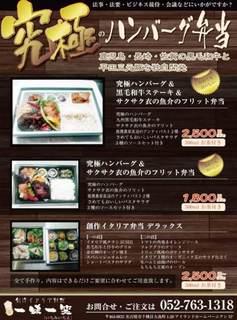 一味一笑 - ◆特製仕出し弁当あり♪詳しくはホームページをご覧ください。