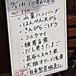 21638409 - 【20131003再訪】日替わり弁当(ヘルシー430円)お品書き