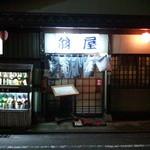 翁屋 - 店舗はJR 、京王相模原線橋本駅北口徒歩3分ほどに!